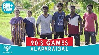 90's Games Alaparaigal -  Nakkalites