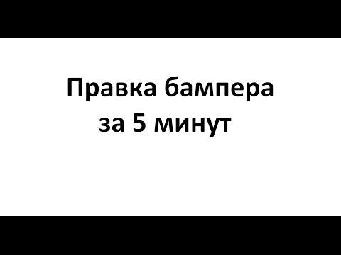 Правка бампера за 5 минут/Bumper repair in 5 minutes