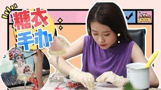 E71 Sugar Craftsmanship   Ms Yeah