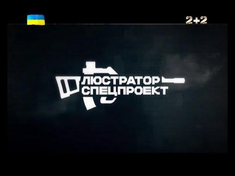 На межі воєнного стану: до чого готуватися українцям? Люстратор. Спецпроект.