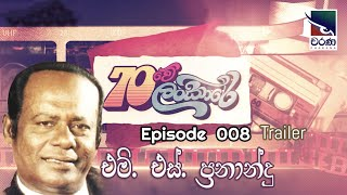 70Lankare M S Fernando | Trailer