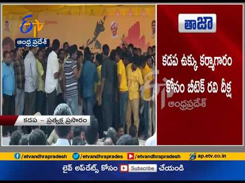 Police disrupts B Tech Ravi Fast at Kadapa | Live