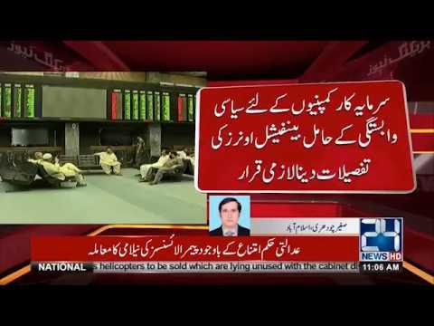 Pakistan Stock Exchange in Action | 24 News HD