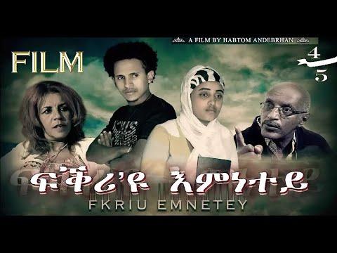 HDMONA New Eritrean Film - 2017 ፍቅሪ'ዩ እምነተይ ብ ሃብቶም ዓንደብርሃን Fkri'u Emnetey  -- Part 4