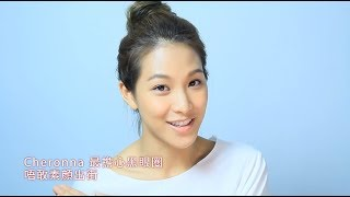 Super Girls Cheronna 吳嘉熙 L'Oreal Paris 美容達人的護眼TIPS