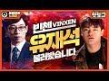 [노래워치] '빈첸(VINXEN) 신곡 - 유재석' 불러봤습니다. [핫도규]