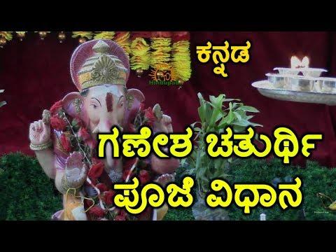 Ganesh Chaturthi Puja Vidhi In Kannada video