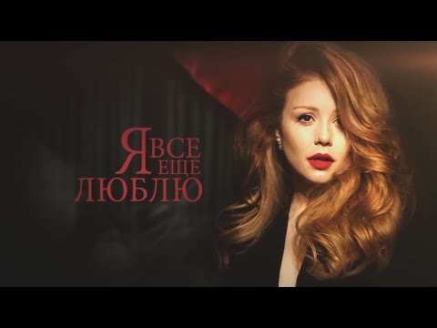 Тина Кароль - Белое небо / Музыкальный спектакль Я все еще люблю