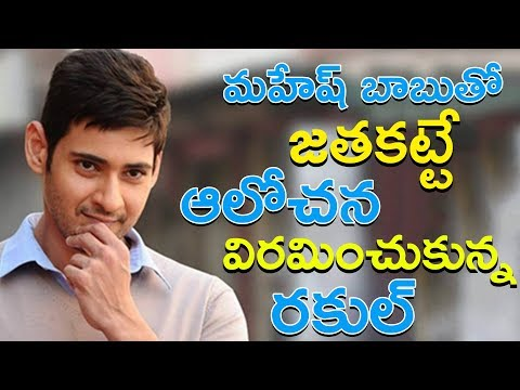 rakul preet rejects mahesh babu next movie | latest tollywood breaking news | SkyLight News