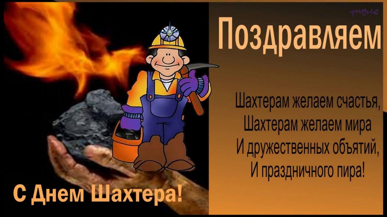 Видео поздравление для шахтера