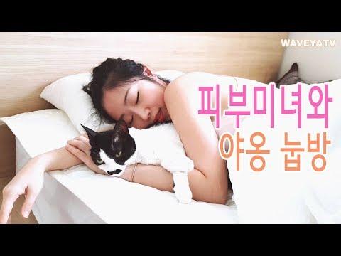 Waveya Room 피부미녀 웨이브야 아리 침실 첫공개?
