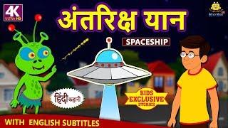 अंतरिक्ष यान - Spaceship | Hindi Kahaniya for Kids | Stories for Kids | Moral Stories | Koo Koo TV