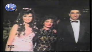 حفل خطوبة رانيا فريد شوقى وابن الاعلامية احلام شلبى - الثمانينات