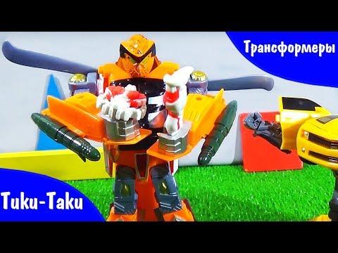 Видео для деток. Трансформеры. Игрушки для Детей - Тики Таки!