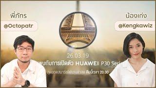 🔴 เปิดตัว Huawei P30 | P30 Pro พากษ์ไทย กับ ดรอยด์แซนส์
