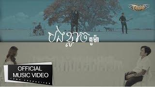 បងខ្លាច - គូម៉ា - Bong Klach - Kuma 【Official Full MV】