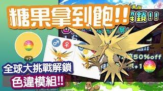 【Pokemon GO】全球大挑戰第二階段獎勵解鎖 色違閃電鳥模組IV CP對照參考 精靈寶可夢GO