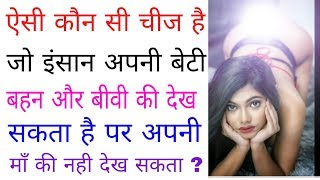 Interesting Gk Facts in hindi || General knowledge | #GkQuiz