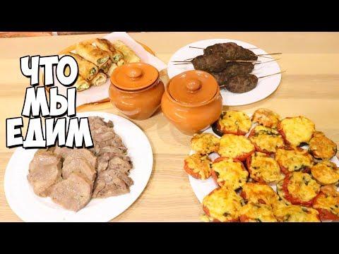 Чем я кормлю свою семью ♥ Готовлю 5 блюд на 3 дня ♥ Меню на неделю # 27 ♥ Анастасия Латышева