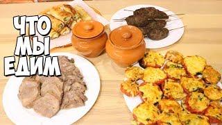 А ВЫ ТАКОЕ ЕДИТЕ??? #28 ♥ Чем я кормлю свою семью ♥ Готовлю 5 блюд на 3 дня ♥ Stacy Sky