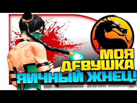 Mortal Kombat X - МОЯ ДЕВУШКА ПРОТИВ ДЖЕЙСОНА! (ДИКИЙ УГАР!)