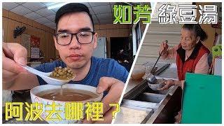 台南人帶路/阿波去哪裡/EP28/仁德區如芳綠豆湯/TAINAN SERIES/這系列只有在youtube看得到喔!!