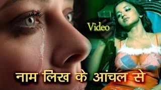Name Likh Ke || Bhojpuri Sad Songs || Prem Gunjan || Bhojpuri Sadabahar Songs || PM
