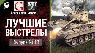 Лучшие выстрелы №13 - от Gooogleman и Johniq [World of Tanks]