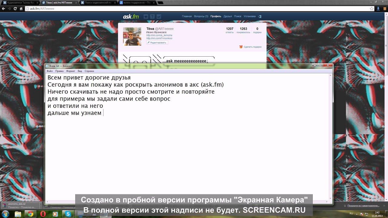 272 vues. Взлом вконтакте голоса 2014 vk.com. AR_Tee Mayzlivskiy.