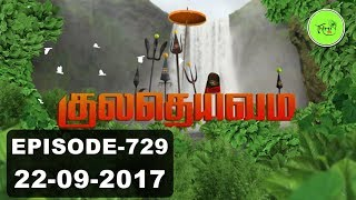 Kuladheivam SUN TV Episode - 729 (22-09-17)