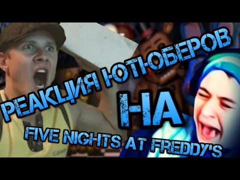Реакция ютюберов на Five Nights At Freddy ( Ивангай , Фрост , Лололошка )