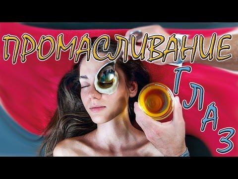 Восстановление зрения при помощи масла гхи ✤ Промасливание глаз 🌴 POLI NA PALME