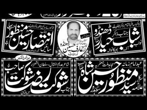 29 December 2019 Live Majlis e Aza (Bobakanwala Daska)) NaqiNetwork