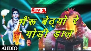 Desi Bhajan | Bheru Betyo Re Godi Daal | Rajasthani Song | Alfa Music & Films | Marwadi Bhajan