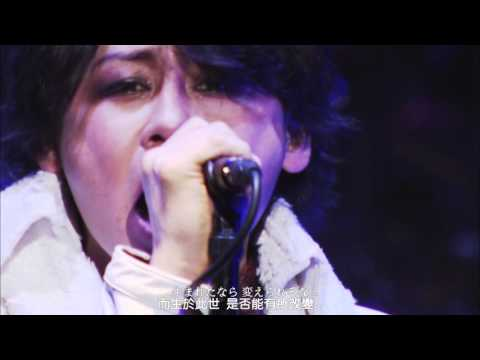 LUNA SEA I for You (中日字幕)