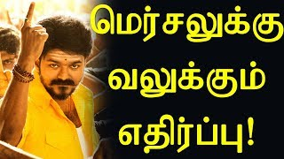 Again Thalapathy's Mersal got Opposition