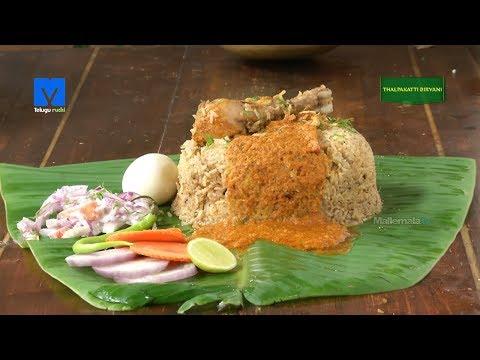 #ThalpakattiBiryani - How to Make Thalpakatti Biryani  - Teluguruchi - #CookingVideos
