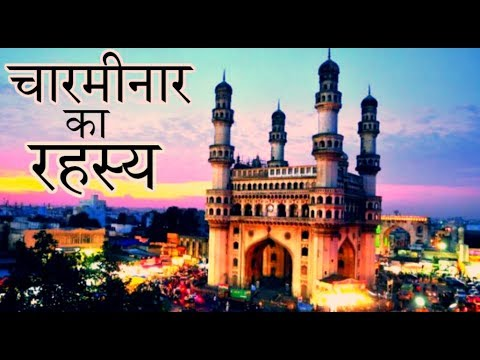 चारमीनार का रहस्य // CHARMINAR FACTS // HYDERABAD