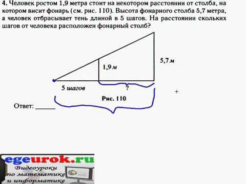 Подобные треугольники   человек и столб