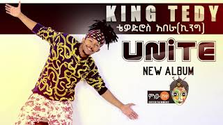 King Teddy - Unite(ዩናይት) - New Ethiopian Music 2017(Official Audio)