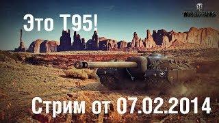 Это Т95! Стрим от 07.02.2014 ~ World of Tanks