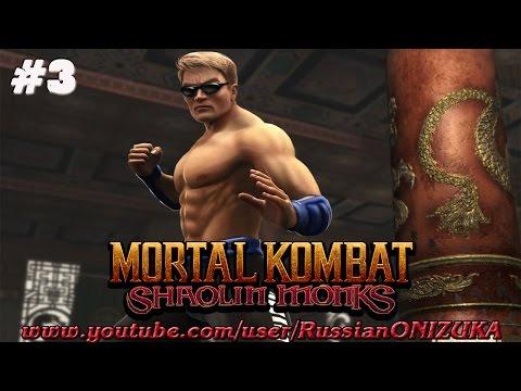 Mortal Kombat: Shaolin Monks #3 - ВНЕШНИЙ МИР