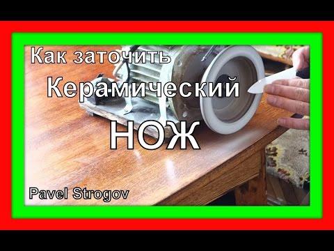 Как заточить керамический нож. How to sharpen a ceramic knife.