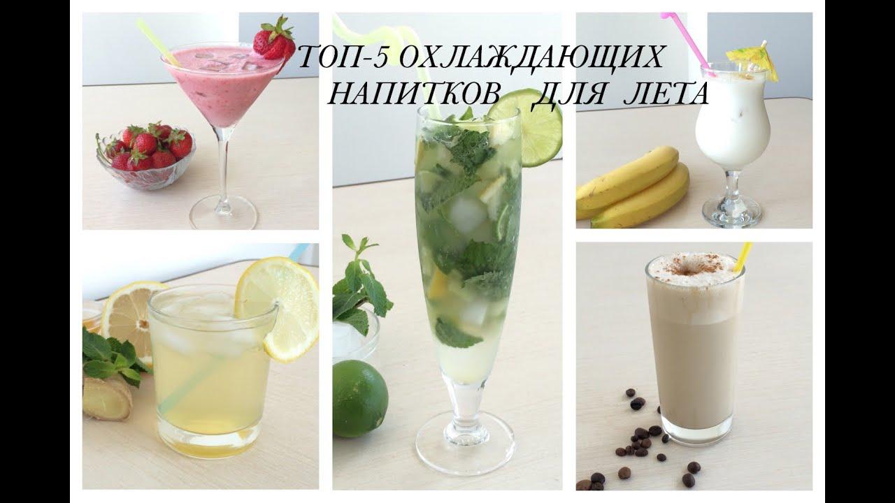 Напитки для лета своими руками