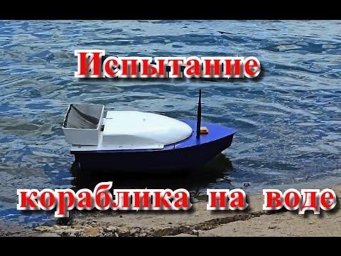 🚤 Кораблик для рыбалки своими руками / самоделки / испытание на воде (5 часть)