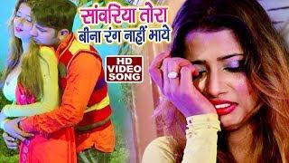 Neelkamal Singh पहला दर्द भरा होली गीत Sawariya Tora Bina Rang Na Bhaye Sad Holi Songs 2018
