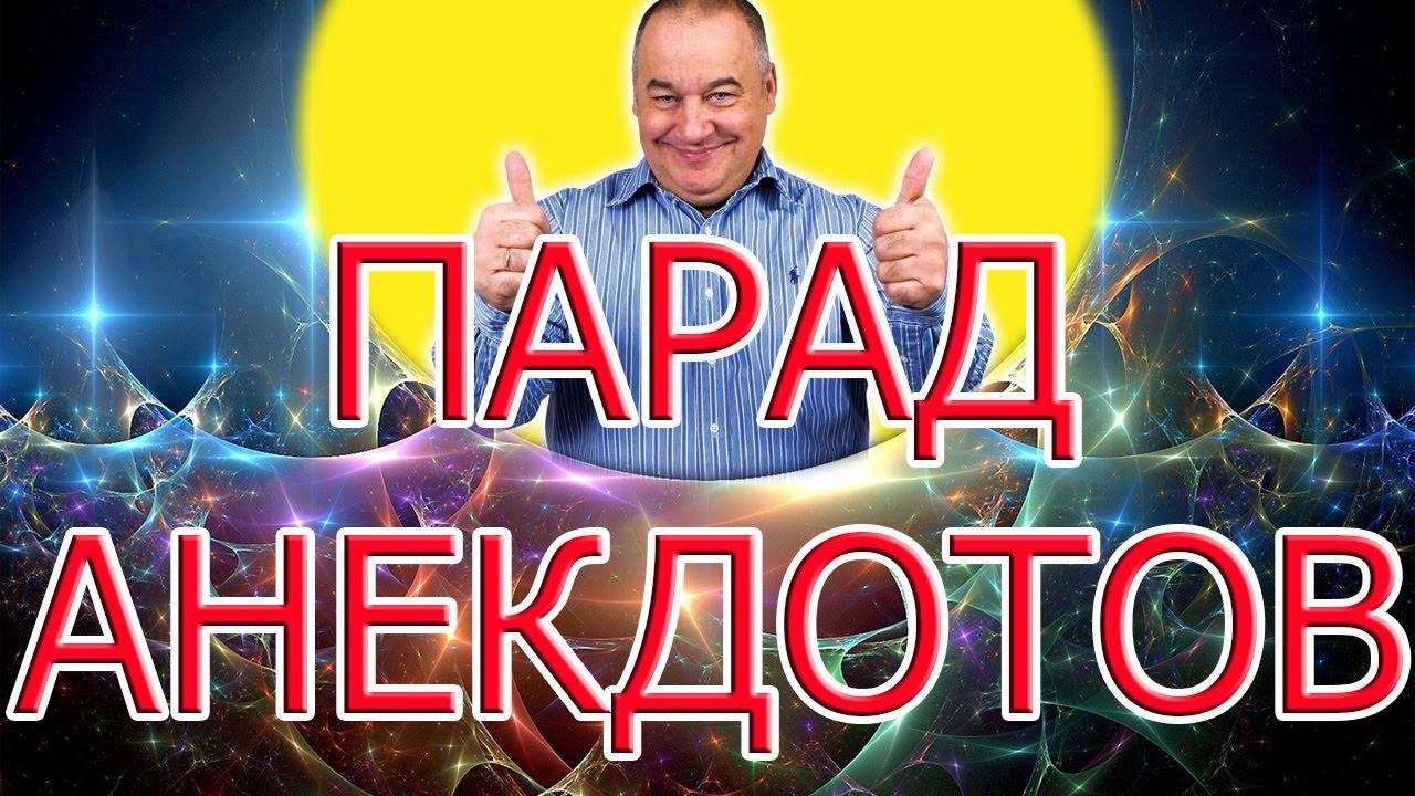 Видео Анекдоты От Игоря