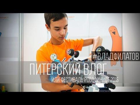 Питерский влог или фестиваль Робофинист 2015
