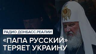 Папа Русский теряет Украину   Радио Донбасс Реалии