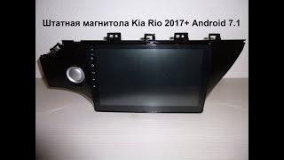 Штатная магнитола Kia Rio 2017  Android 7.1 4G